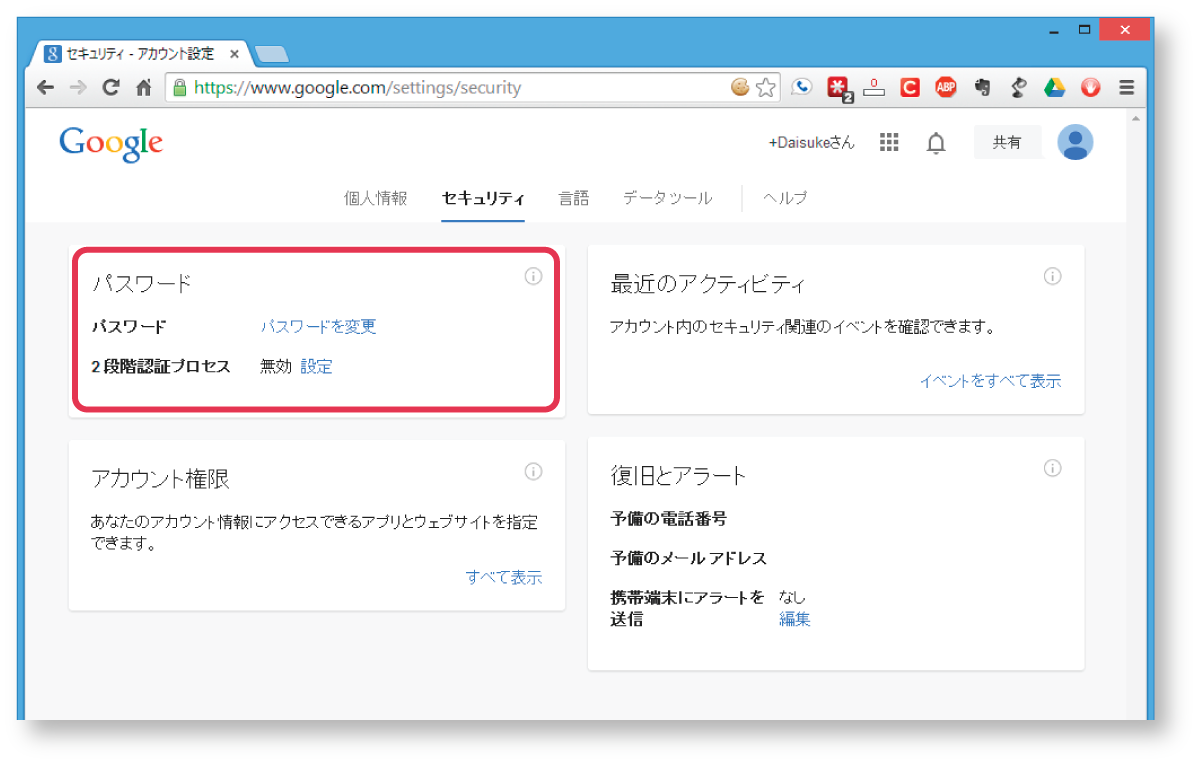 Google アカウントセキュリティ