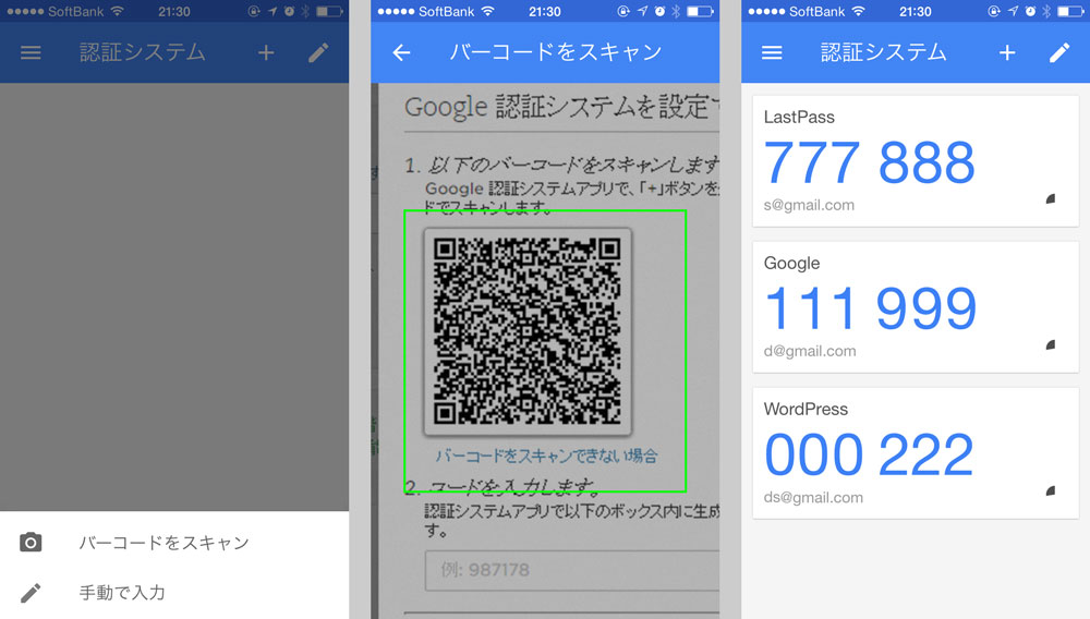 Google Authenticator設定