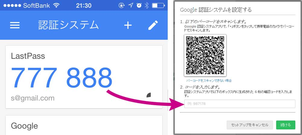 Google Authenticatorの設定