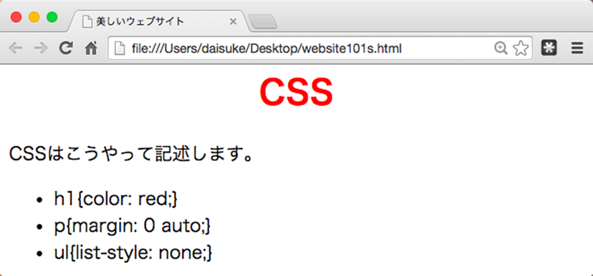 CSS applied page