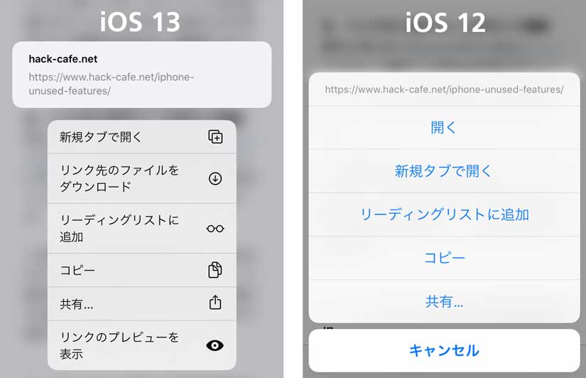 iPhoneでリンクのプレビュー