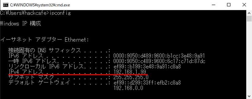 WindowsのIPアドレスの確認方法