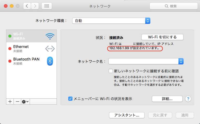 MacのIPアドレスの確認方法
