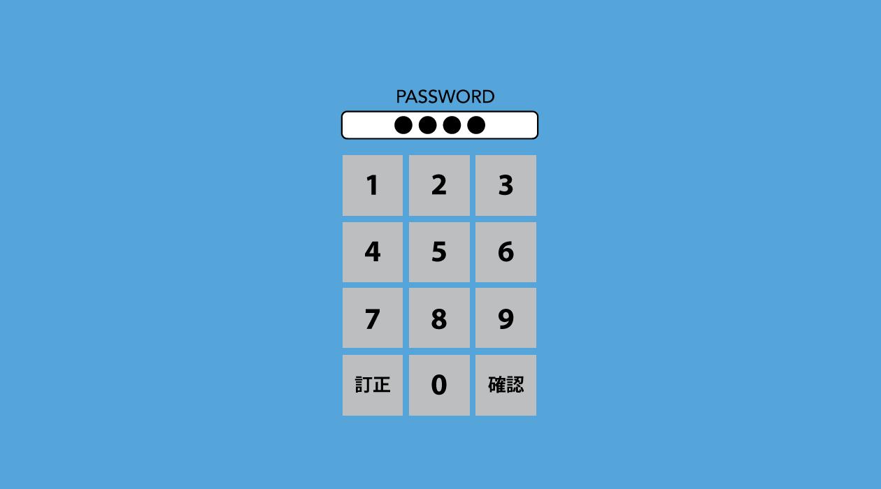 暗証番号の作り方イメージ
