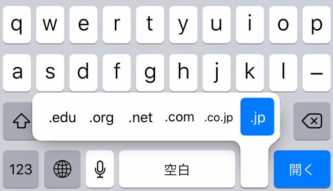 iPhone特殊文字入力の選択