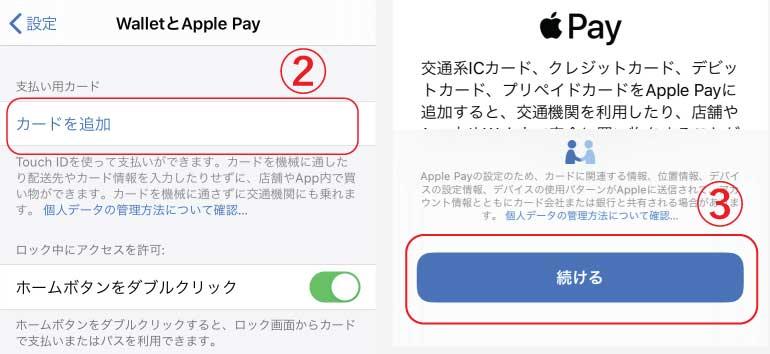 Apple Payにカード追加