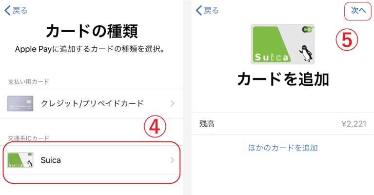 Apple PayにSuicaを再追加