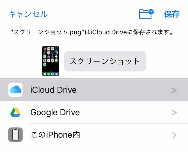 iCloud Driveで保存先の指定